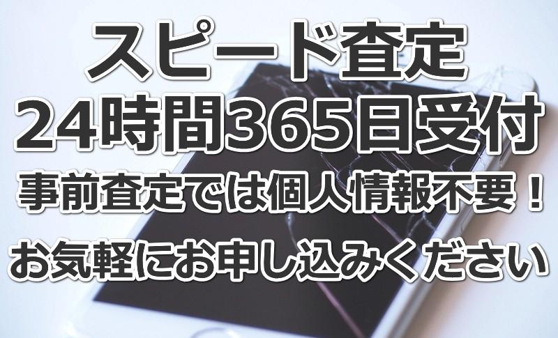 24時間営業:壊れたiPhone買取専門店・ジャンク品iPhone買取ストア・無料買取査定