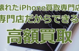 キャリア(docomo・au・SoftBank)の下取り価格より高く買取いたします!壊れたiPhoneを高く売るならジャンク品iPhone買取ストアにお任せください。