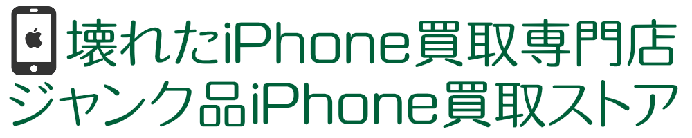 ジャンク品iPhone買取ストア福岡本店-壊れたiPhone買取専門店