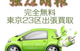 12月9日(日)午前~東京23区の出張買取!壊れたiPhone・iPad買取ます!SIMロック解除で買取金額アップ!